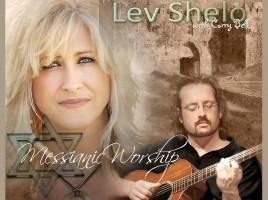 LEV SHELO MESSIANIC WORSHIP in Woerden